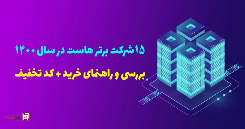 15 شرکت برتر هاست ایران در سال 1400 [بررسی و راهنمای خرید]
